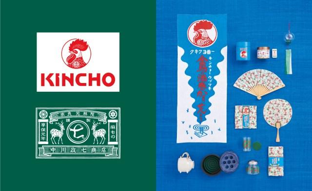 「金鳥の夏、日本の夏…」が昭和レトロな雑貨に! 「金鳥×中川政七商店」コラボ第4弾商品が発売されるよ