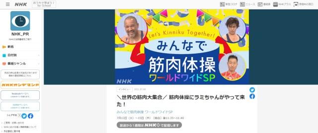 NHKみんなで筋肉体操「ワールドワイドSP」が放送されるよ~! 元プロ野球選手のラミレス&バチェロレッテのローズなどが出演