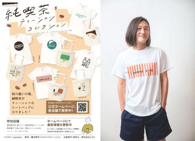 純喫茶のロゴや看板メニューをデザインした「純喫茶ティーシャツコレクション」が渋くて可愛い! ツウ好みなアイテムがそろっているよ