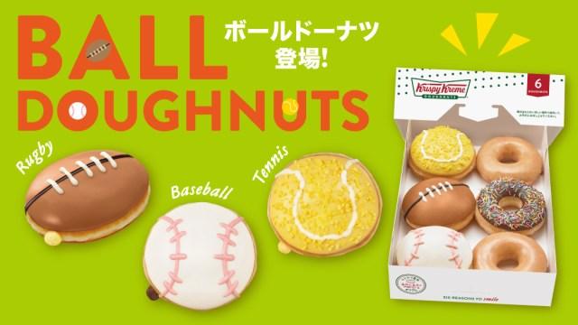 クリスピー・クリーム「スポーツをイメージしたドーナツ」3種が登場♪ ラグビー、テニス、野球どれにする?