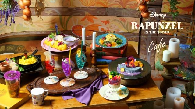 『塔の上のラプンツェル』の世界観を完ぺきに表したカフェが期間限定オープン! ここだけの限定グッズも可愛すぎるのです♪