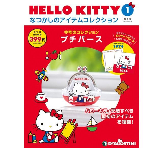 これは神企画! デアゴスティーニ『HELLO KITTYなつかしのアイテムコレクション』が創刊に! 初回は1975年発売のキティプチパース