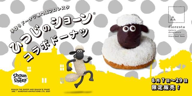 『ひつじのショーン』×フロレスタのコラボドーナツが本物そっくり! モコモコの羊毛がココナッツで表現されてるよ
