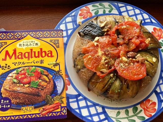 【レポ】中東の炊き込みご飯「マクルーベ」はナス好きにはたまらない絶品グルメ…♡ KALDIの「マクルーベの素」を使って挑戦!