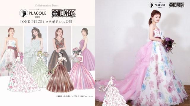 大人気『ワンピース』のキャラをイメージしたウェディングドレスが新たに登場! ハンコックやボニーなど全12着です