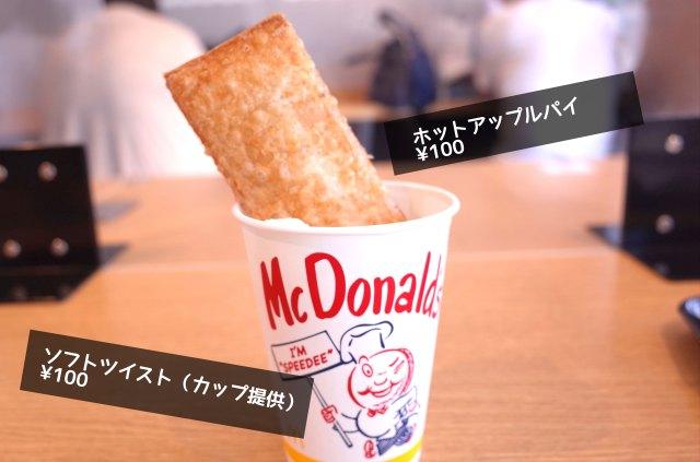 【裏技】たった200円! マクドナルドのホットアップルパイをさらに美味しく食べる方法がコレです!