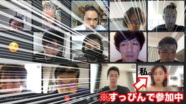 【検証】すっぴんでオンライン会議に参加しても自動的にメイクしてくれる資生堂「テレビューティ」を信じて素顔で会議に参加してみたら…
