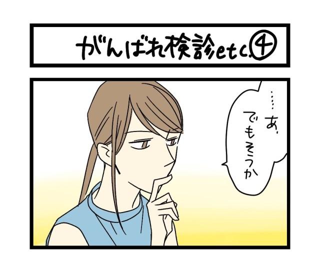【夜の4コマ部屋】がんばれ検診etc (4)  / サチコと神ねこ様 第1583回 / wako先生