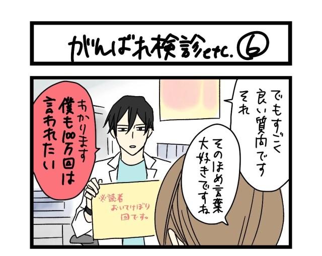 【夜の4コマ部屋】がんばれ検診etc (6)  / サチコと神ねこ様 第1585回 / wako先生