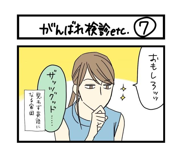 【夜の4コマ部屋】がんばれ検診etc (7)  / サチコと神ねこ様 第1586回 / wako先生