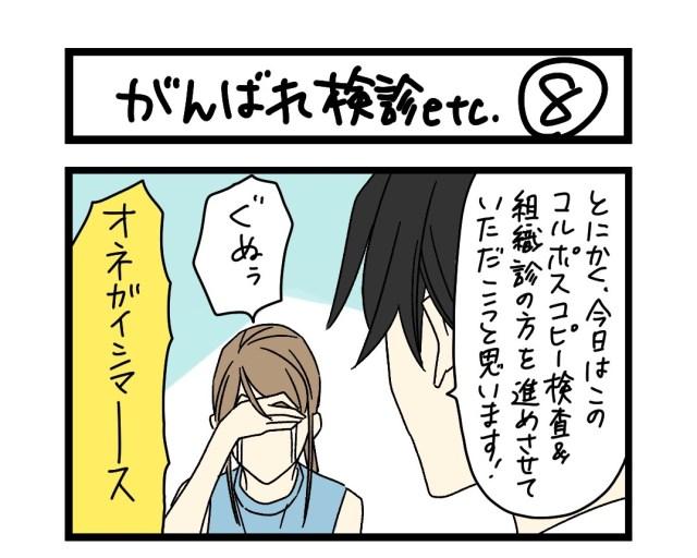 【夜の4コマ部屋】がんばれ検診etc (8)  / サチコと神ねこ様 第1587回 / wako先生