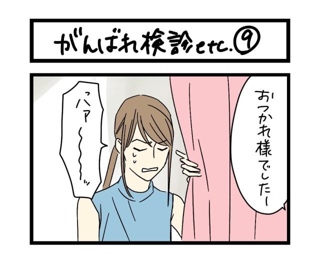【夜の4コマ部屋】がんばれ検診etc (9)  / サチコと神ねこ様 第1588回 / wako先生