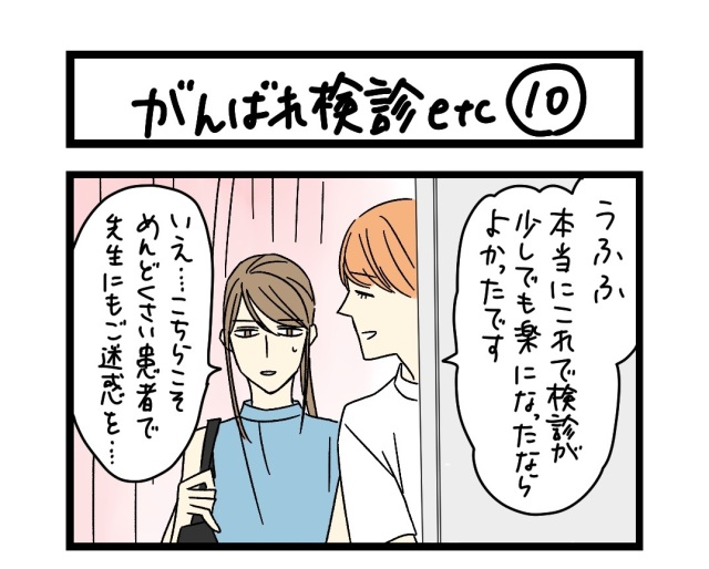 【夜の4コマ部屋】がんばれ検診etc (10)  / サチコと神ねこ様 第1589回 / wako先生
