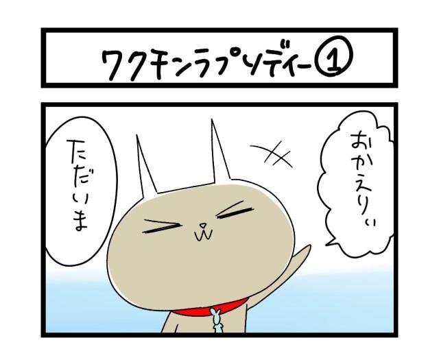 【夜の4コマ部屋】ワクチンラプソディー (1)  / サチコと神ねこ様 第1590回 / wako先生