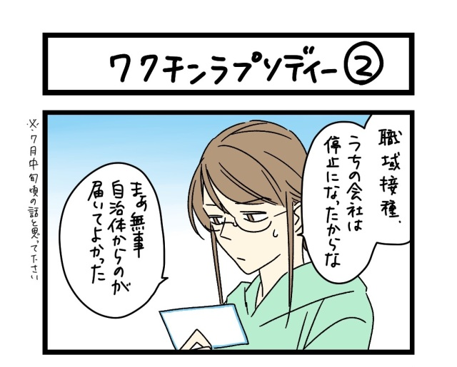 【夜の4コマ部屋】ワクチンラプソディー (2)  / サチコと神ねこ様 第1591回 / wako先生