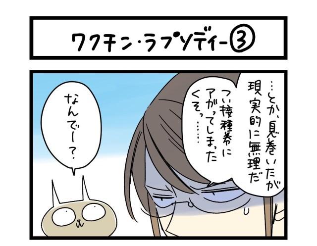 【夜の4コマ部屋】ワクチン・ラプソディー (3)  / サチコと神ねこ様 第1592回 / wako先生