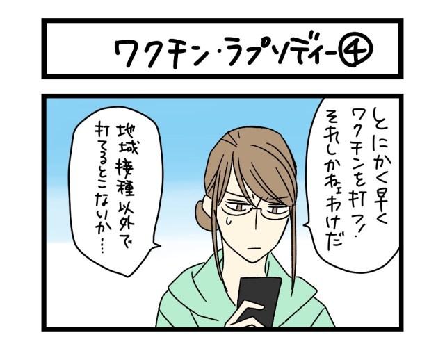 【夜の4コマ部屋】ワクチン・ラプソディー (4)  / サチコと神ねこ様 第1593回 / wako先生