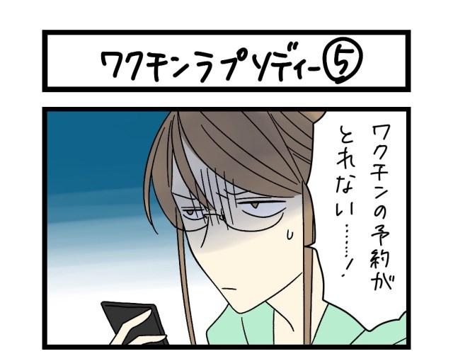 【夜の4コマ部屋】ワクチン・ラプソディー (5)  / サチコと神ねこ様 第1594回 / wako先生