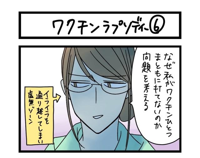 【夜の4コマ部屋】ワクチン・ラプソディー (6)  / サチコと神ねこ様 第1595回 / wako先生
