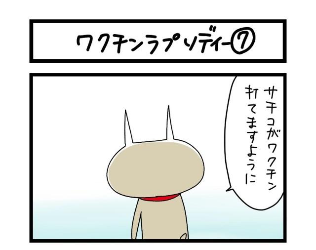 【夜の4コマ部屋】ワクチン・ラプソディー (7)  / サチコと神ねこ様 第1596回 / wako先生