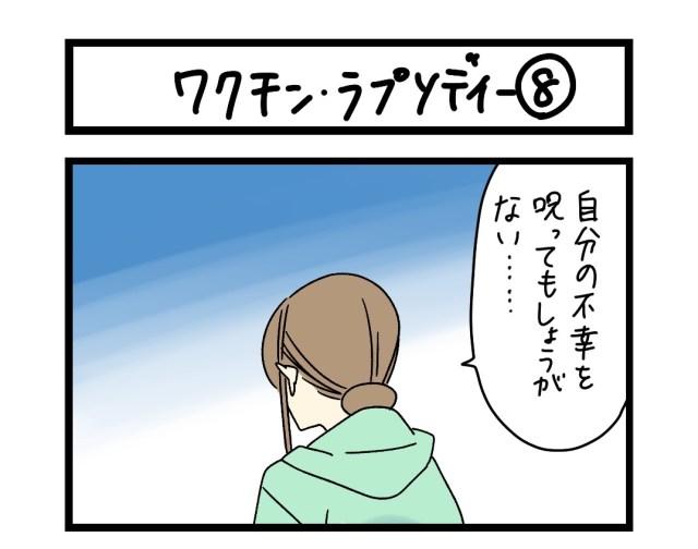 【夜の4コマ部屋】ワクチン・ラプソディー (8)  / サチコと神ねこ様 第1597回 / wako先生