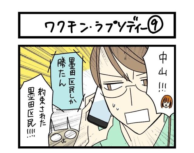 【夜の4コマ部屋】ワクチン・ラプソディー (9)  / サチコと神ねこ様 第1598回 / wako先生