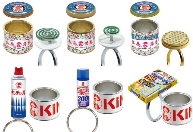 「キンチョール」「虫コナーズ」が指輪になった!! 虫が発狂しそうな攻めたデザイン6種がコレです