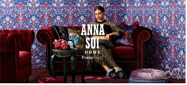 【完売必至】「フランフラン × アナ スイ」が1年かけてコラボアイテムを発売するよ! ソファや壁紙など奇跡のアイテムばかりが揃っています