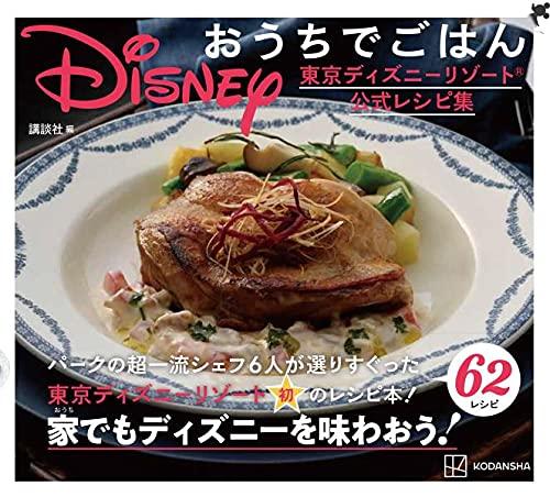 東京ディズニーリゾート公式レシピ本が発売に!? 定番の「チュロス」やレストラン秘蔵レシピやなどを網羅しているよー!!