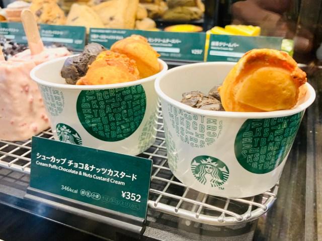 【スタバ】見つけたら即買い! 「シューカップ チョコ&ナッツカスタード」は満足度めちゃたかスイーツだよ〜!