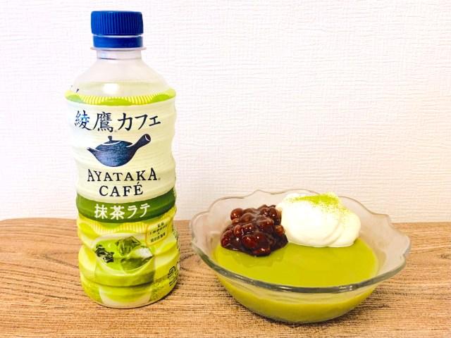 「綾鷹カフェ 抹茶ラテ」は抹茶スイーツ作りにも適している! ゼラチンを入れるだけで抹茶ババロアになったよ♪