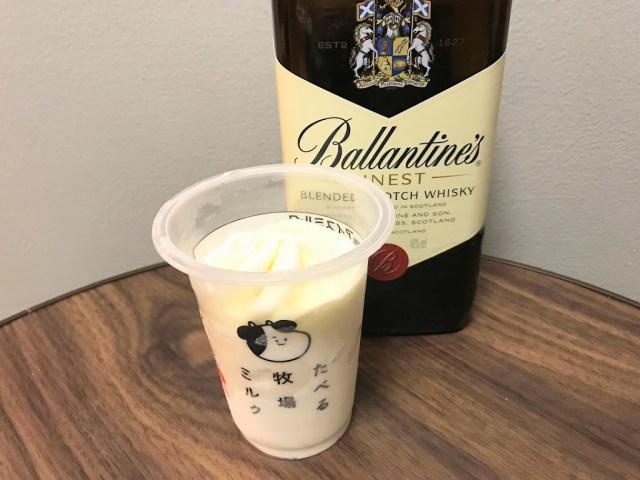 「たべる牧場ミルク」はお酒で割ると大人向けスイーツになる! 酒好きが本気でおススメしたい「神の組み合わせ」とは?