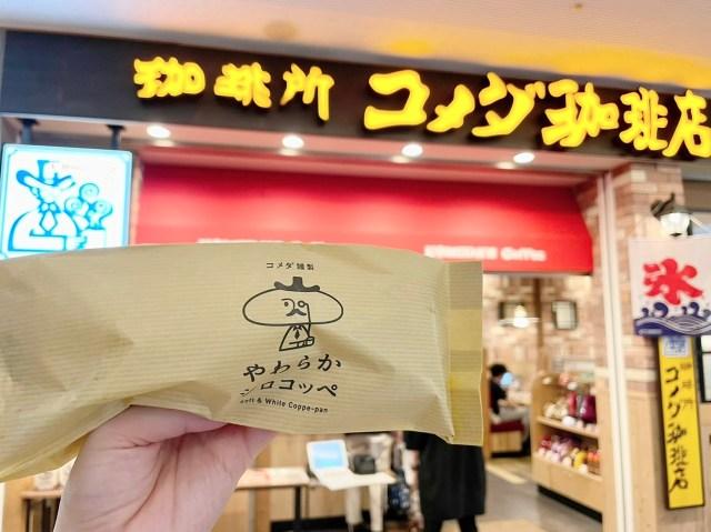 【コメダ珈琲店】幻のメニュー「やわらかシロコッペ 」は全国27店舗でテイクアウト可能! しっとり食感にコッペのイメージが変わったよ