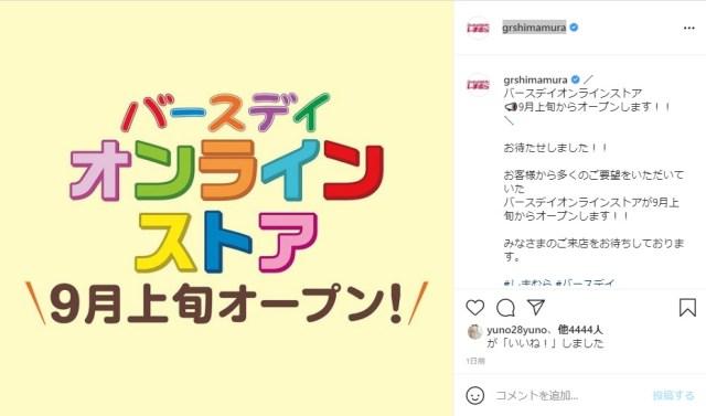 プチプラ子供服「バースデイ」のオンラインストアが9月オープン! 全国の「しまむら」でも受け取り可能に