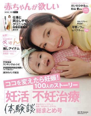 【初顔出し】平野ノラが愛娘・バブ子ちゃんと雑誌の表紙を飾る! 親子撮影は「ハッとしてグーな時間でした」