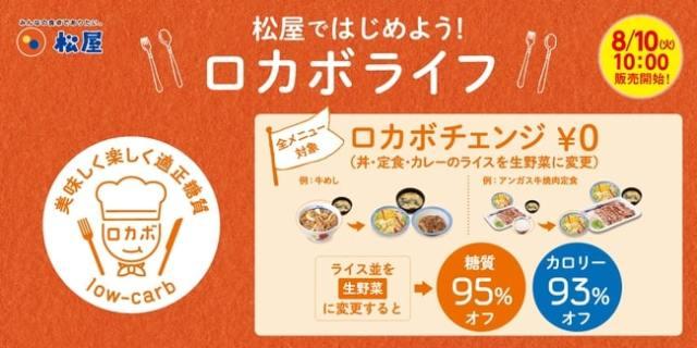 松屋がライスを生野菜に0円で変更できる「ロカボチェンジ」スタート! 定食の場合「W野菜」になります