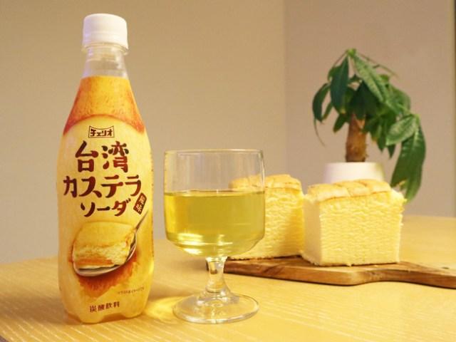ローソンから「台湾カステラ」のソーダが発売に!! 封を開けた瞬間、焼きたての香ばしさに包まれるよ
