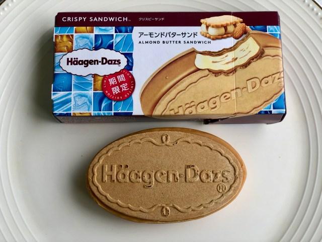 ハーゲンダッツ新作「アーモンドバターサンド」はとにかく濃厚! 発酵バターとアーモンドを浴びるような旨さだよ…!