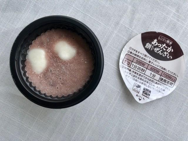 井村屋初の「冷凍ぜんざい」が画期的! レンジでチンするだけで手軽に美味しいぜんざいを食べられる生活が待っているよ