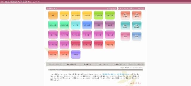無料で27の言語を学べる!? 東京外語大がオンライン公開している「言語教材」が至れり尽くせりでヤバい!