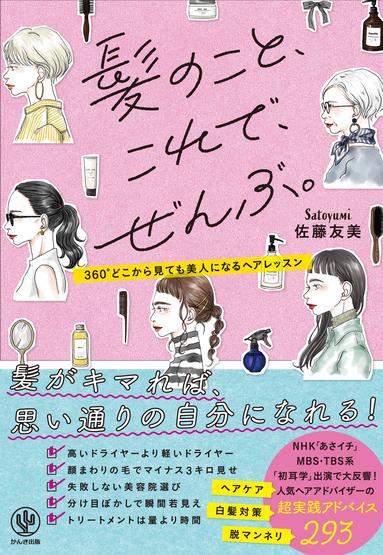 「軟毛と硬毛のセルフチェック」は超簡単だった! 髪について知りたい293のことが知れる本が発売☆