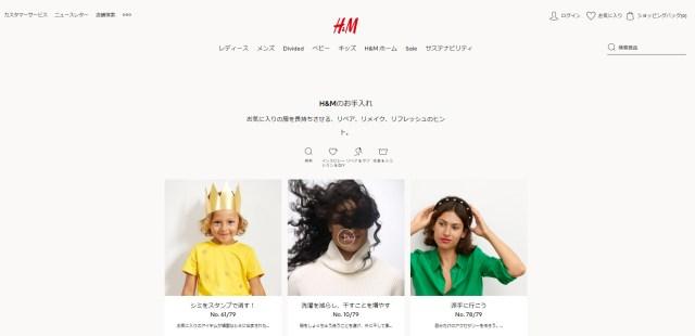 """「洗濯しすぎないで」H&Mが提供する """"お気に入りの服を長持ちさせる"""" 79個のアイディアがユニークで活用的だって知ってた?"""