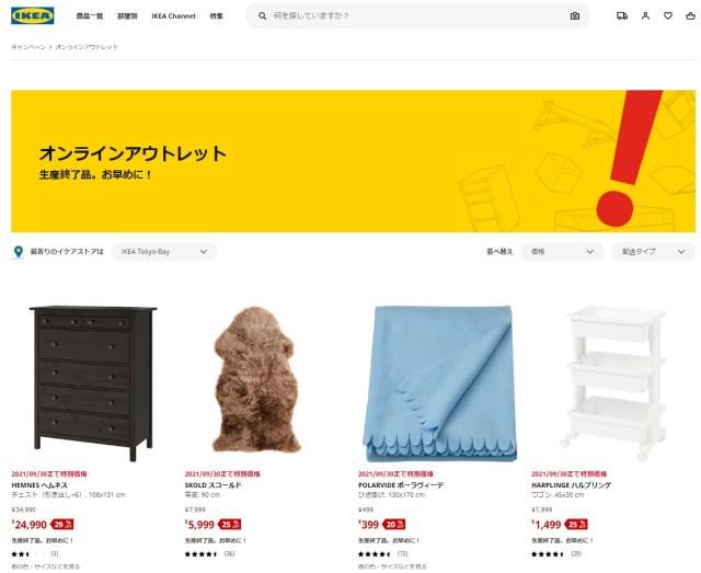 イケアのオンラインストアのアウトレット商品は必見! 生産終了する家具や雑貨がオトクに販売されてるよ