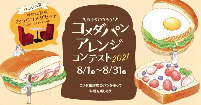 コメダ愛が強い者よ集え!! コメダ珈琲のテーブル&ソファセットが当たる「アレンジパンコンテスト」が開催されるよおおお!