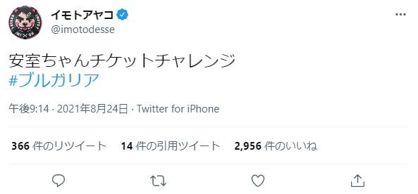 【パラリンピック開会式】イモトアヤコが入場国ごとに合わせて濃すぎるエピソードを投稿! 49カ国分の思い出がこちら