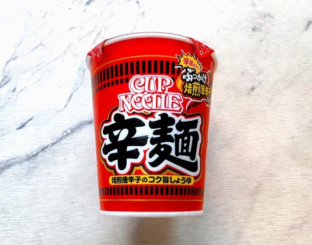 【激辛レポ】日清「カップヌードル 辛麺」は激辛にあらず! 絶妙な辛さと旨さが心地よくてクセになる味わいです