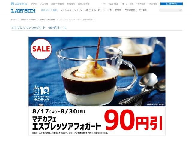 【期間限定】ローソンマチカフェ「エスプレッソアフォガート」が90円引きセールやってるよおお! 8月30日までなので急ぐべし