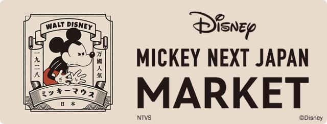 浮世絵風のミッキーがかわいい! 「MICKEY NEXT JAPAN MARKET」のアイテムがクールです