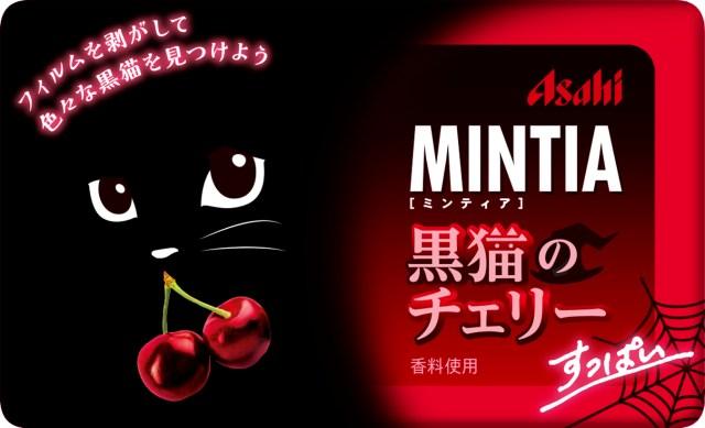 """ミンティアに「黒猫」バージョンが登場! 数量限定「黒猫のチェリー」は """"ある仕掛け"""" が隠されているよ!"""