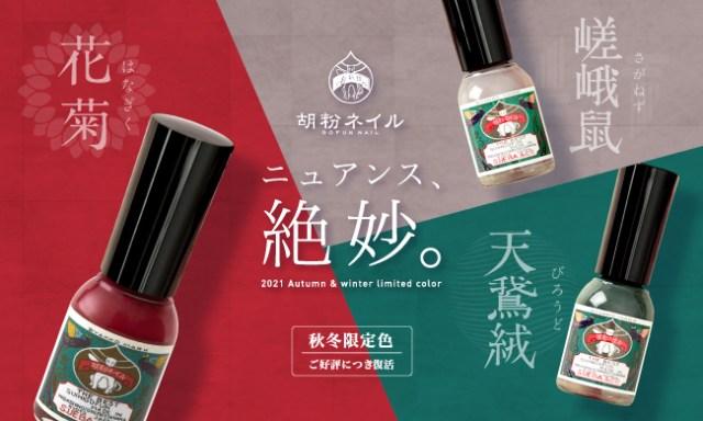 胡粉ネイルの秋冬限定カラーが復活販売! 真紅、ダスティモーヴ、深緑…こっくり艶やかな3色です
